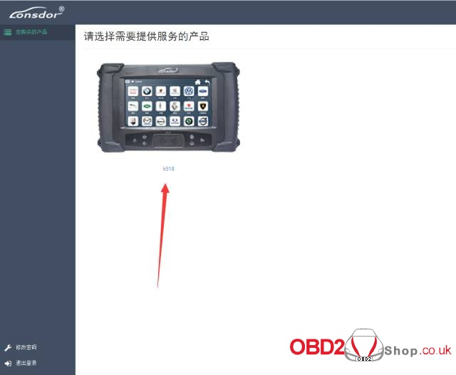 lonsdor-k518-service-center-calculate-key-data-02