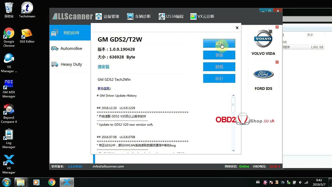 gm-gds2-v20-3-05100-test-buick-excelle-2010-09