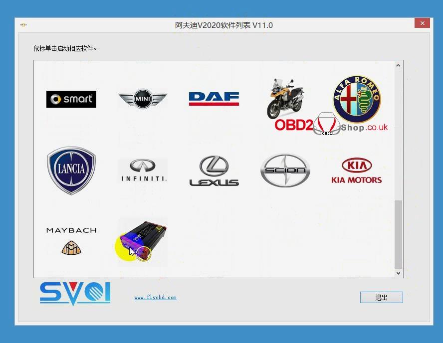 update-svci-2020-abrite-commander-firmware (3)