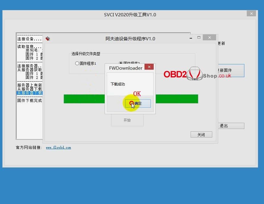 update-svci-2020-abrite-commander-firmware (6)
