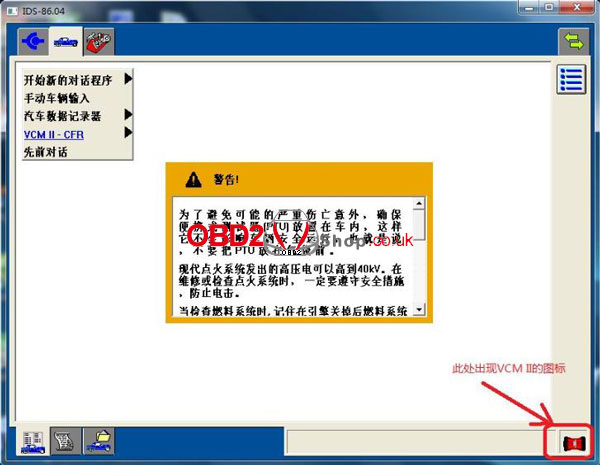 recover-vcm2-diagnostic-tool-factory-settings-(9)